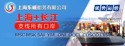 上海东曦船务有限公司